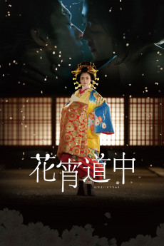 A Courtesan with Flowered Skin (2014) download