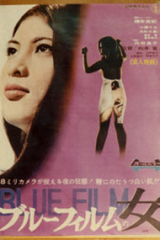 Blue Film Woman (1969) download