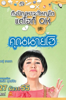 Crazy Crying Lady (2012) download