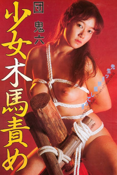 Girl and the Wooden Horse Torture (1982) download