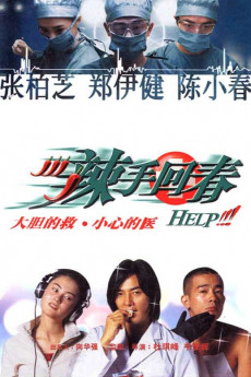 Help!!! (2000) download