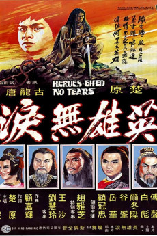 Heroes Shed No Tears (1980) download