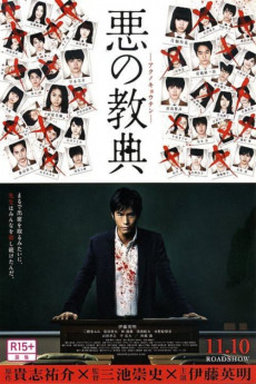 Lesson of the Evil (2012) download