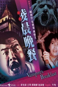 Ling chen wan can (1987) download