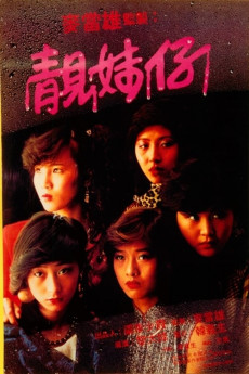 Lonely Fifteen (1982) download