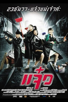 Maid (2004) download