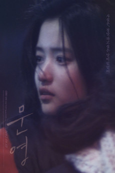 Moon-young (2015) download
