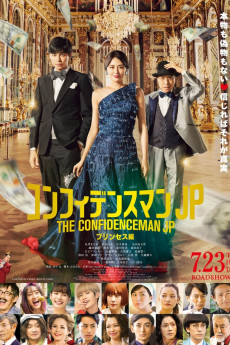 The Confidence Man JP: Princess (2020) download