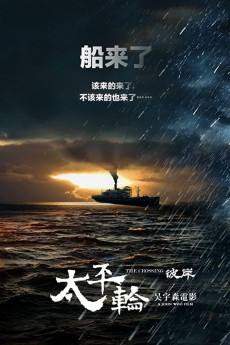 The Crossing 2 (2015) download