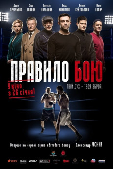 The Fight Rules (2017) download