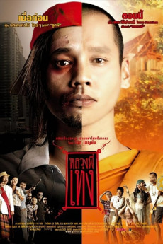 The Holy Man (2005) download