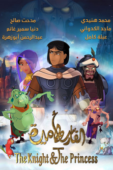 The Knight and the Princess (2019) download