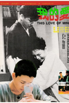 This Love of Mine (1986) download