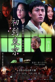 Tokyo Newcomer (2012) download