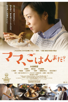 What's for Dinner, Mom? (2016) download